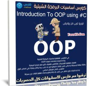 كورس أساسيات البرمجة الشيئية | Introduction To OOP using #C | عربى من يوديمى