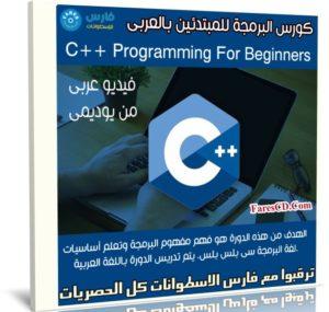كورس البرمجة للمبتدئين بالعربى   C++ programming for beginners