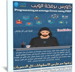 كورس برمجة الويب | Programming an average forum using PHP | عربى من يوديمى