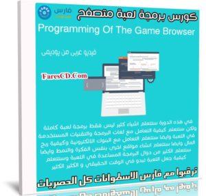 كورس برمجة لعبة متصفح   Programming Of The Game Browser   عربى من يوديمى