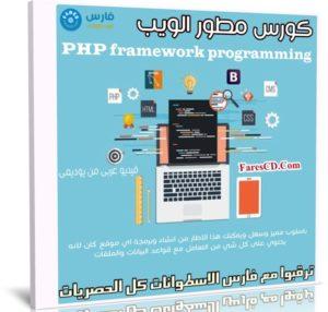 كورس مطور الويب | PHP framework programming | عربى من يوديمى