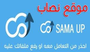 التحذير من التعامل مع موقع samaup النصاب