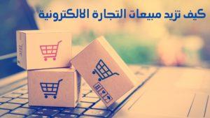كيف تزيد مبيعات التجارة الإليكترونية