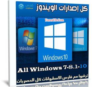 اسطوانة كل إصدارات الويندوز   All Windows 7-8.1-10   يناير 2021