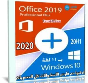 ويندوز 10 برو 20H1 مع أوفيس 2019 بـ 11 لغة | تحديثات يونيو 2020