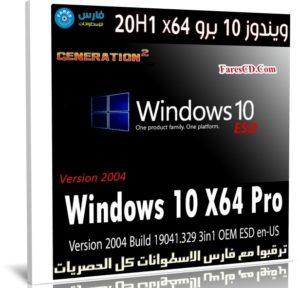 ويندوز 10 برو 20H1 x64   سبتمبر 2020