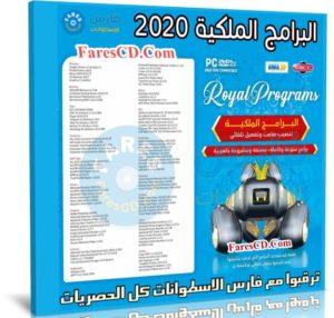 اسطوانة البرامج الملكية 2020   تثبيت وتفعيل صامت