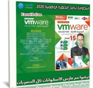 اسطوانة برامج الأجهزة الوهمية 2020 | VMware 15 Collection