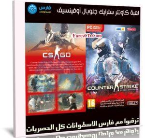 لعبة كونتر سترايك بآخر التحديثات | Counter Strike Global Offensive