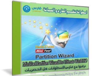 اسطوانة تقسيم الهارد و الصيانة | MiniTool Partition Wizard Pro Ultimate WinPE ISO 12.3 (x64)