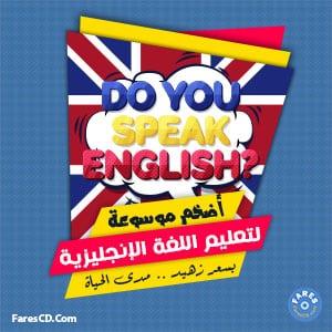 موسوعة تعليم اللغة الإنجليزية