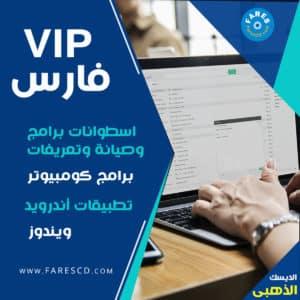 خدمة فارس VIP | للعضويات المميزة