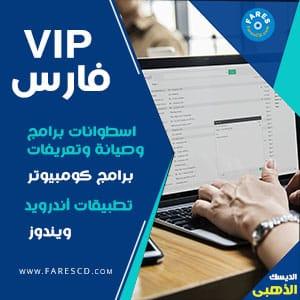 [VIP FaresCD]