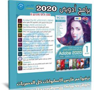 اسطوانة جميع برامج ادوبى 2020 | DVD1