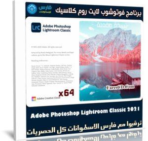 برنامج فوتوشوب لايت روم كلاسيك   Adobe Photoshop Lightroom Classic 2021 v10.3.0.10