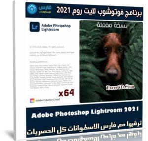 برنامج فوتوشوب لايت روم 2021 | Adobe Photoshop Lightroom 4.3