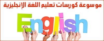 موسوعة كورسات اللغة الإنجليزية