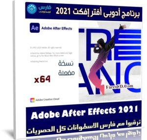 برنامج أدوبى أفتر إفكت 2021   Adobe After Effects 2021 v18.2.1.8