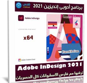 برنامج أدوبى إنديزين 2021 | Adobe InDesign 2021 v16.2.1.102