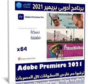 برنامج أدوبى بريمير 2021   Adobe Premiere Pro 2021 v15.2.0.35