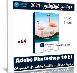 برنامج فوتوشوب 2021 | Adobe Photoshop 2021 v22.4.2.242
