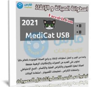 اسطوانة الصيانة و الإنقاذ الرهيبة   MediCat USB With Mini Windows 10 PE v21.01