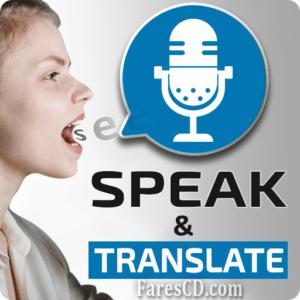 تطبيق المترجم الفورى | Speak and Translate Voice Typing with Translator v5.8.0 | أندرويد