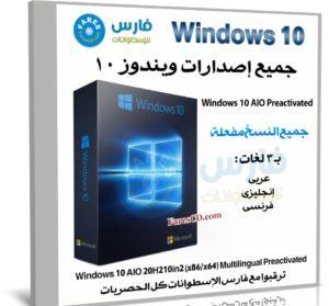 إصدارات ويندوز 10 بـ 3 لغات | Windows 10 AIO 20H2 | يناير 2021