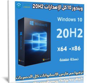 اسطوانة ويندوز 10 كل الإصدارات 20H2 | يناير 2021