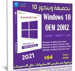 تجميعة ويندوز 10 إصدار 20H2 للنواة 64 بت بـ 3 لغات   مايو 2021