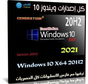 كل إصدارات ويندوز 10 للنواة 64 بت 20H2 | فبراير 2021