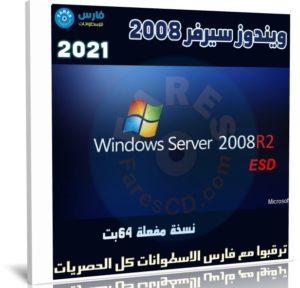 تجميعة إصدارات ويندوز سيرفر 2008 | بتحديثات يناير 2021