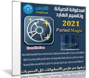 اسطوانة الصيانة وتقسيم الهارد 2021 | Parted Magic 2021.10.18