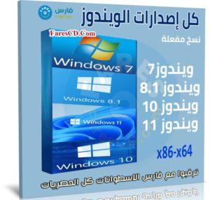 اسطوانة كل إصدارات الويندوز | All Windows 7-8.1-10-11 | يوليو 2021