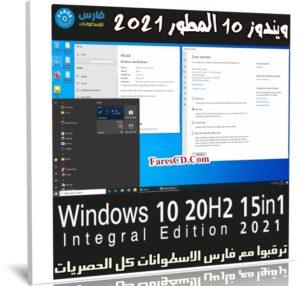 ويندوز 10 المطور   Windows 10 20H2 Integral   مارس 2021