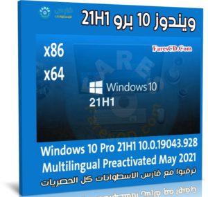 ويندوز 10 برو 21H1 للنواتين 32 و 64 بت بـ 3 لغات   يوليو 2021