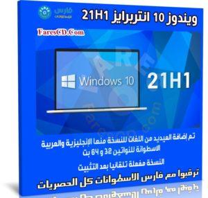 ويندوز 10 انتربرايز 21H1   بـ 3 لغات   يوليو 2021