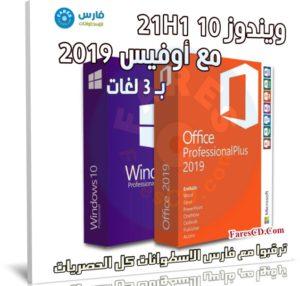 ويندوز 10 21H1 مع أوفيس 2019 بـ 3 لغات | يوليو 2021