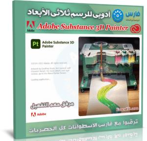 برنامج أدوبى للرسم ثلاثى الأبعاد | Adobe Substance 3D Painter 7.3.0.1272
