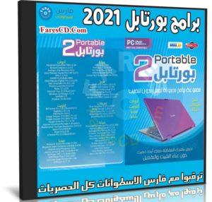 اسطوانة البرامج المحمولة Portable 2021