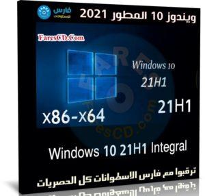 ويندوز 10 المطور 2021 | Windows 10 21H1 Integral | يوليو 2021