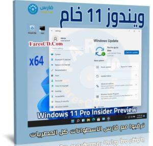 ويندوز 11 برو النسخة الرسمية الخام Insider Preview