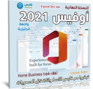 أوفيس 2021 | Microsoft Office | النسخة الرسمية