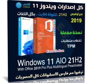 تجميعة ويندوز 11 21H2 مع أوفيس 2019 | بكل اللغات