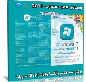 ويندوز سفن سمارت بالبرامج 2021 | Windows 7 SMART v2